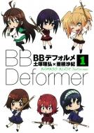 Bbデフォルメ1 ビッグガンガンコミックス