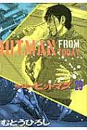 今日からヒットマン 29 ニチブン・コミックス