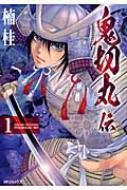 鬼切丸伝1 Spコミックス
