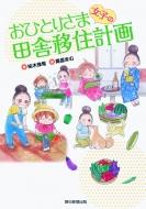 おひとりさま女子の田舎移住計画 朝日コミックス