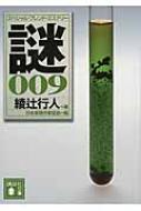 謎 綾辻行人選スペシャル・ブレンド・ミステリー 009 講談社文庫
