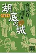 呉越春秋 湖底の城 3 講談社文庫