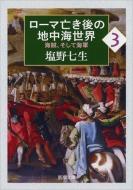 ローマ亡き後の地中海世界 3 海賊、そして海軍 新潮文庫