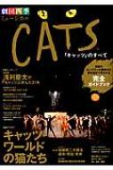 劇団四季ミュージカル「キャッツのすべて」 -奇跡のロングランの歴史から舞台裏まで見られる完全ガイドブック-