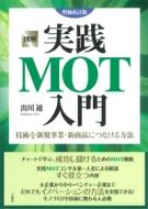 図解 実践MOT入門 技術を新規事業・新商品につなげる方法