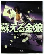 蘇える金狼 4K Scanning Blu-ray