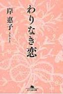 わりなき恋 幻冬舎文庫
