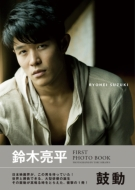 鈴木亮平FIRST PHOTO BOOK鼓動
