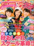 ニコ☆プチ/ニコ☆プチ 2014年 10月号