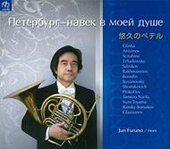 古野淳: 悠久のペテル-horn Pieces