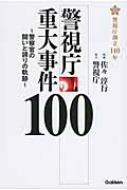 警視庁重大事件100 警察官の闘いと誇りの軌跡警視庁創立140年