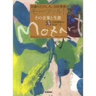 モーツァルトその音楽と生涯 第3巻 名曲のたのしみ、吉田秀和