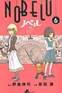 Nobelu -演-6 少年サンデーコミックス