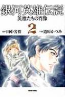 銀河英雄伝説 英雄たちの肖像 2 トクマコミックス