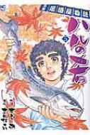 ハルの肴 5 ニチブン・コミックス