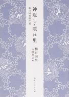 神隠し・隠れ里 柳田国男傑作選 角川ソフィア文庫