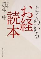 よくわかるお経読本 角川ソフィア文庫