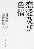 恋愛及び色情 角川ソフィア文庫