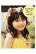 鈴木梨央/鈴木梨央のおしゃれアレンジbook 美人開花miniシリーズ