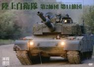 車両基地 陸上自衛隊第2師団・第11旅団(仮)