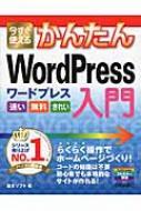 富士ソフト株式会社/今すぐ使えるかんたんwordpress入門