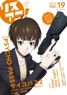 リスアニ! Vol.19