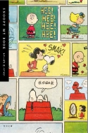 SNOOPY MY BOOK 角川文庫