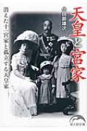 天皇と宮家 消えた十一宮家と孤立する天皇家 新人物文庫