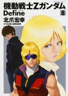 機動戦士Zガンダム Define 8 カドカワコミックスAエース