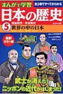 まんがで学習 日本の歴史 5 明治時代‐平成時代