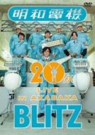 明和電機20周年記念LIVE in 赤坂BLITZ