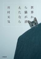 世界から猫が消えたなら 小学館文庫
