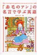 「赤毛のアン」の名言で学ぶ英語
