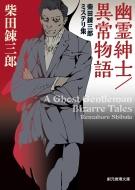 幽霊紳士/異常物語 柴田錬三郎ミステリ集 創元推理文庫