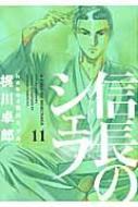 信長のシェフ 11 芳文社コミックス
