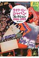 「ライヴ・イン・ジャパン」コレクション 1966‐1993