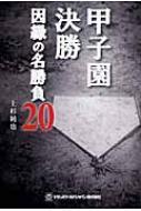 甲子園決勝因縁の名勝負20 Twj Books