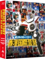 ポリス・ストーリー トリロジー ブルーレイBOX <完全日本語吹替版>【3枚組】