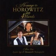 伊賀あゆみ 山口雅敏: Homage To Horowitz On 4 Hands