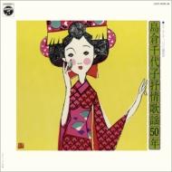 昭和アーカイブス::レコーディング一、〇〇〇曲記念 島倉千代子抒情歌謡50年