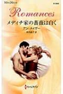 メディチ家の薔薇は白く ハーレクイン・ロマンス