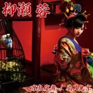 京乱宴舞 / 扇月鬼京 (+DVD)【初回限定盤】
