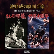 池野成の映画音楽: 牡丹燈籠 妖怪大戦争