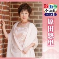 歌カラ全曲集 ベスト8 原田悠里