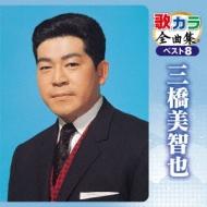 歌カラ全曲集 ベスト8 三橋美智也