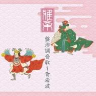 雅楽 盤渉調音取〜青海波
