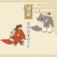雅楽 古代日本のうた
