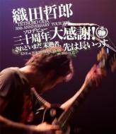 TETSURO ODA LIVE TOUR 2013 「ソロデビュー三十周年大感謝!されどいまだ未熟者、先は長いっす。」 (Blu-ray)