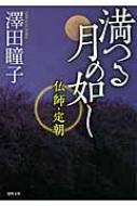 満つる月の如し 仏師・定朝 徳間文庫