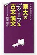 古典が面白くなる 東大のディープな古文・漢文